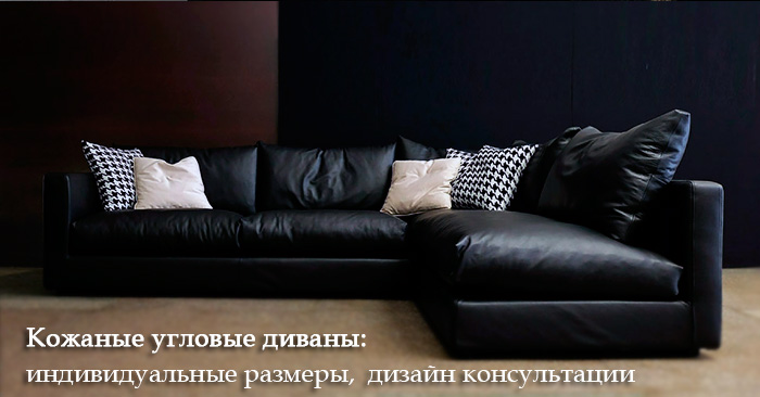 выбор угловых диванов