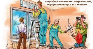 Ustanovka-konditsionera-Kherson