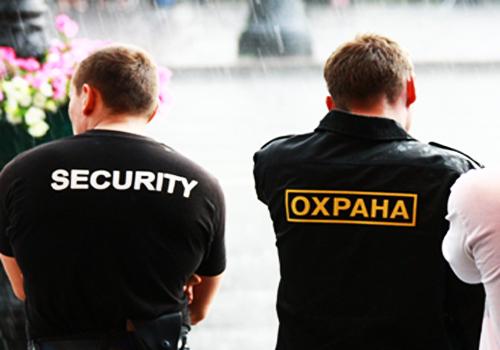 Услуги-охраны