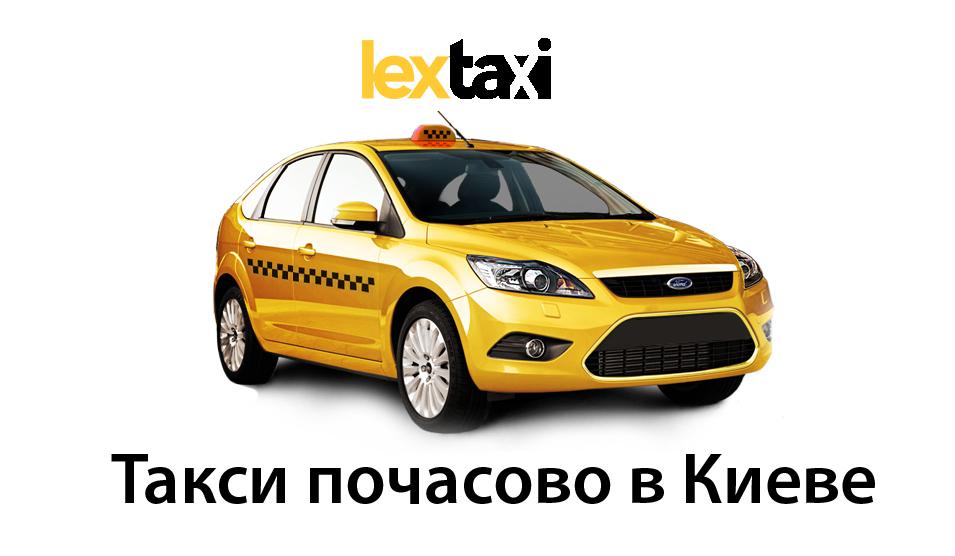 taxi pohasovo kiev